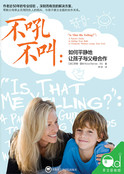 不吼不叫:如何平静地让孩子与父母合作