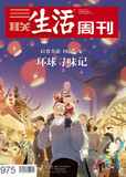 三联生活周刊·环球寻味记:以食为旅 四海一家(2018年7-8期)
