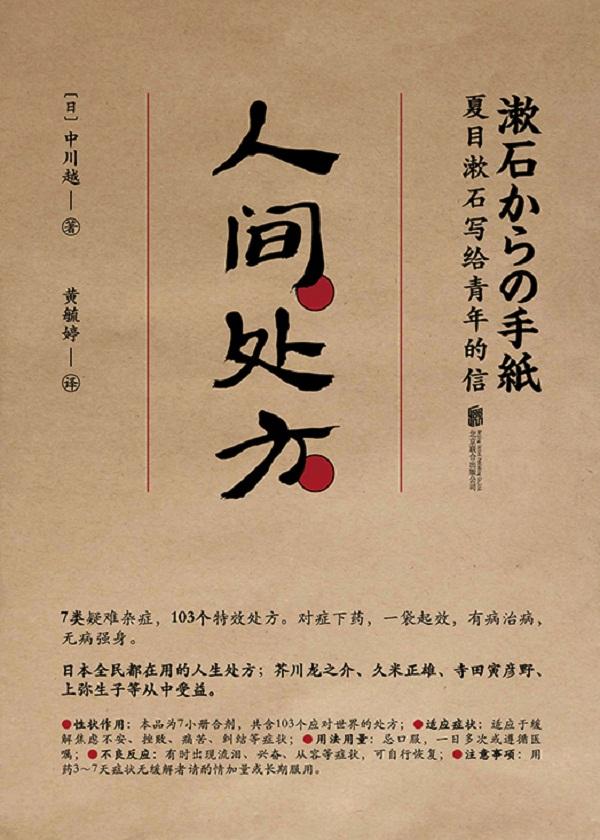 人间处方:夏目漱石写给青年的信