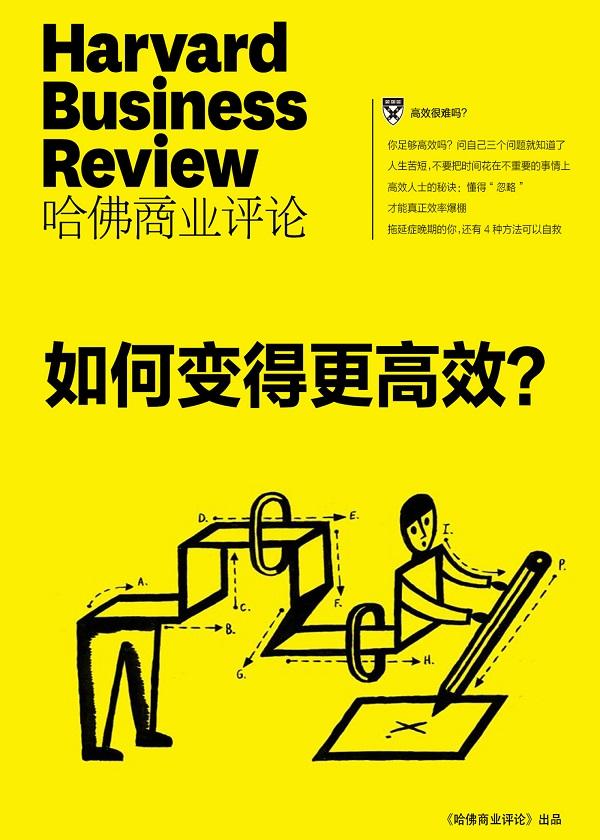 哈佛商业评论:如何变得更高效?