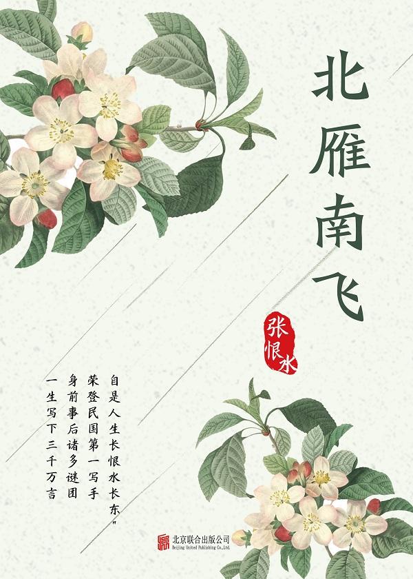 有间文库:北雁南飞