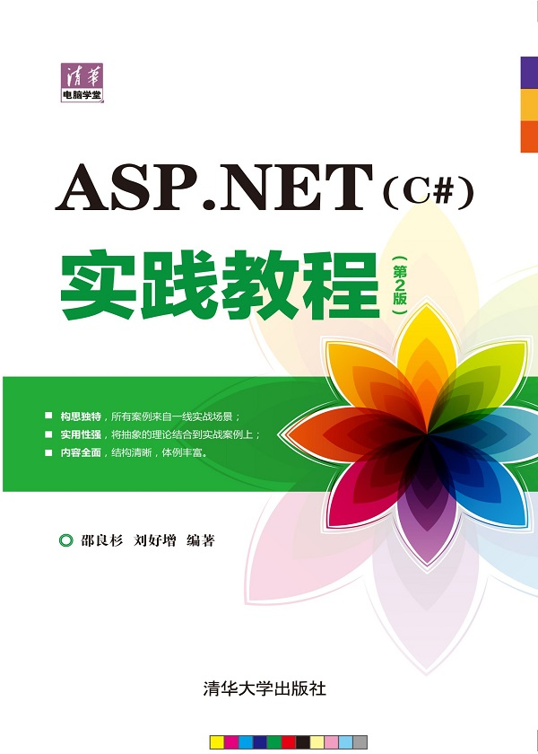 ASP.NET(C#)实践教程(第2版)(清华电脑学)