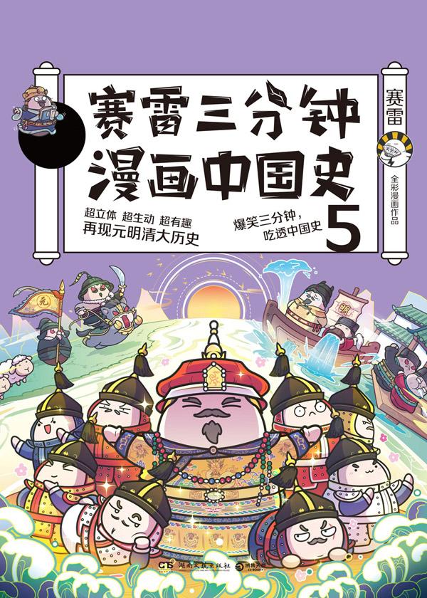 赛雷三分钟漫画中国史5