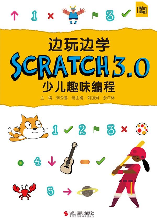 边玩边学Scratch3.0少儿趣味编程