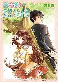 恋爱魔女1