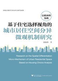 基于住宅选择视角的城市居住空间分异微观机制研究