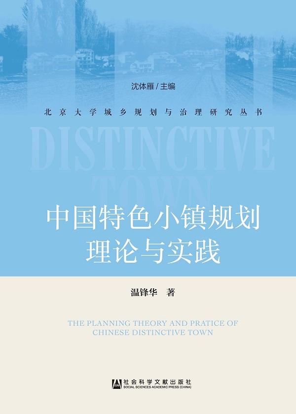 中国特色小镇规划理论与实践