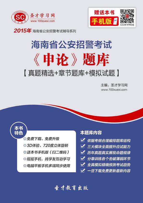 2015年海南省公安招警考试《申论》题库【真题精选+章节题库+模拟试题】