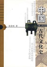 中国古代文化史