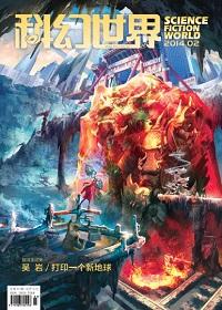 《科幻世界》2014年第2期