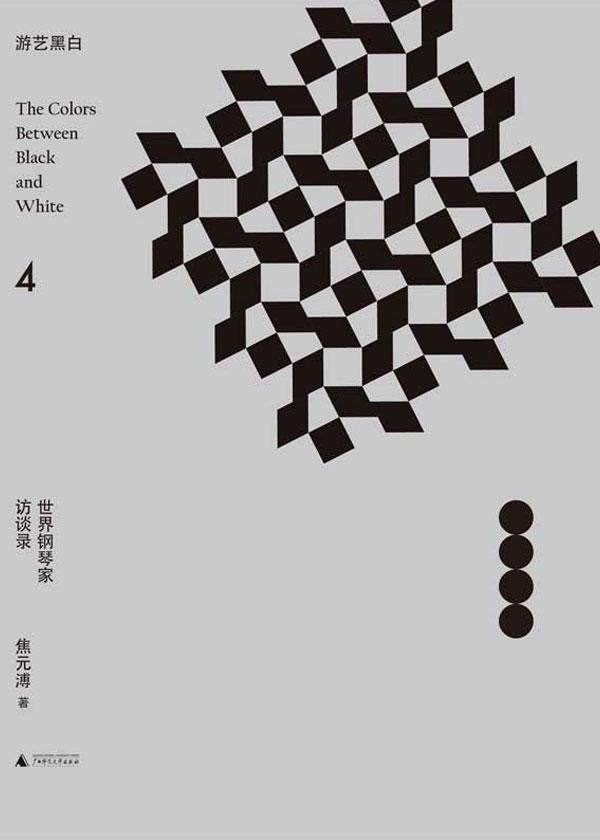 游艺黑白4:世界钢琴家访谈录:1968-1990