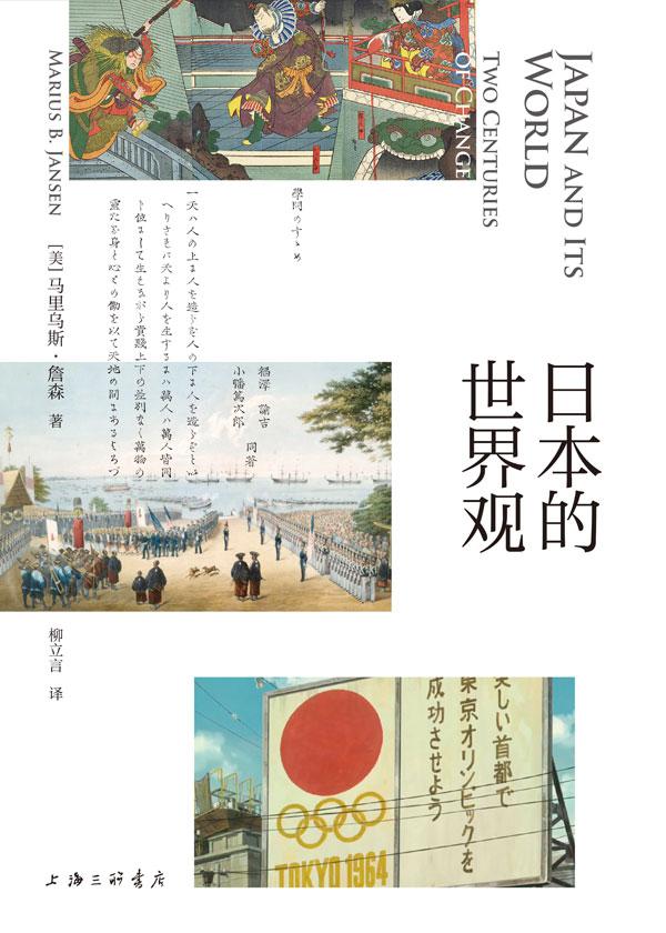 日本的世界观