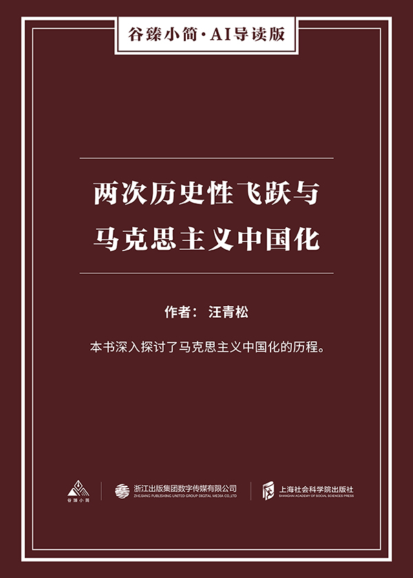 两次历史性飞跃与马克思主义中国化(谷臻小简·AI导读版)