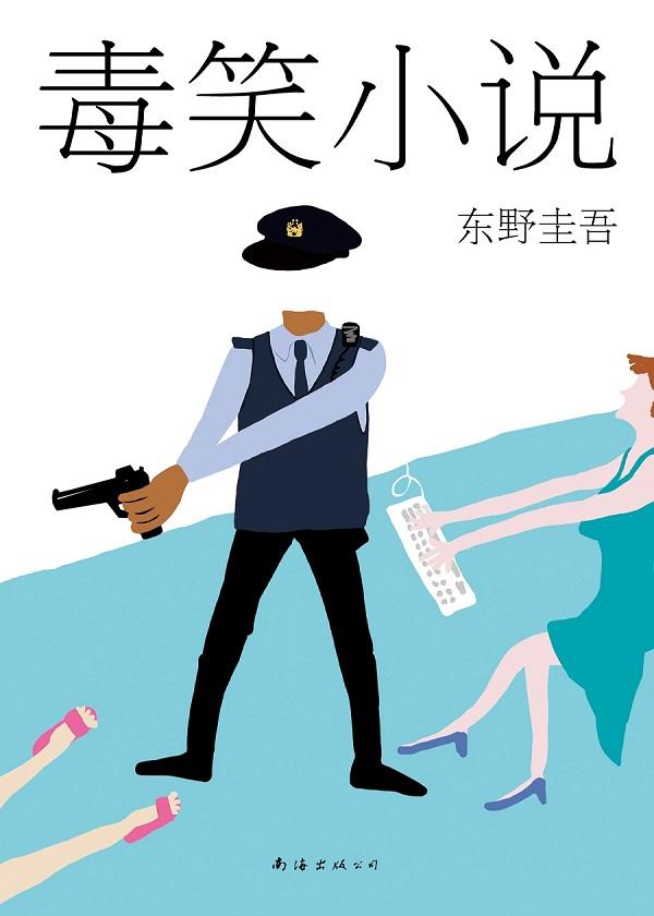 毒笑小说(2015版)