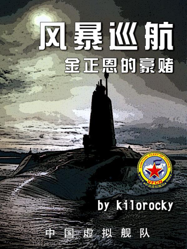 风暴巡航:半岛核弹危机