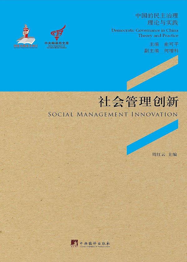社会管理创新