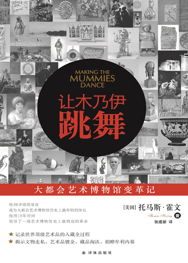 让木乃伊跳舞:大都会艺术博物馆变革记(2018新版)