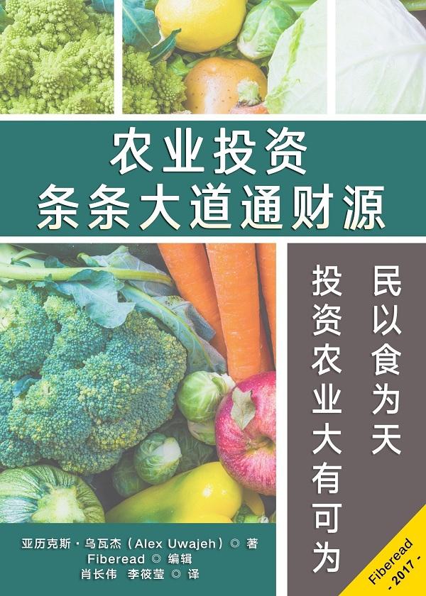 农业投资:条条大道通财源