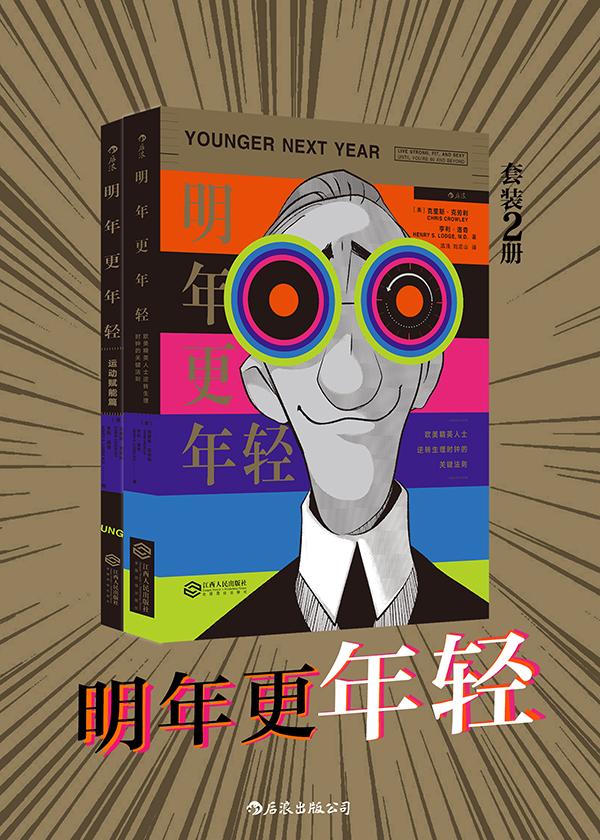 明年更年轻(套装共二册)