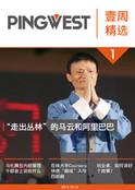 PingWest·壹周精选(第1期)