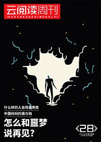 云阅读周刊·第28期