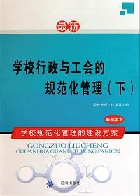 学校行政与工会的规范化管理(下)