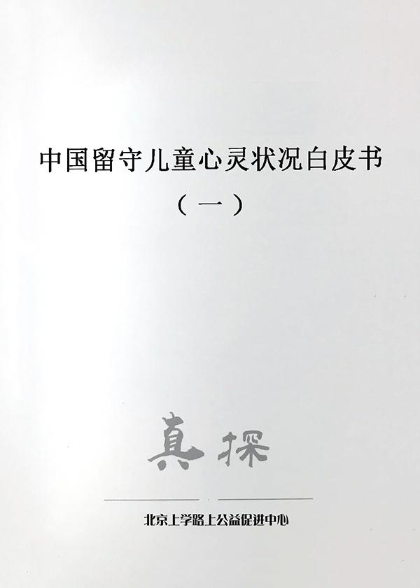 中国留守儿童心灵状况白皮书(一)