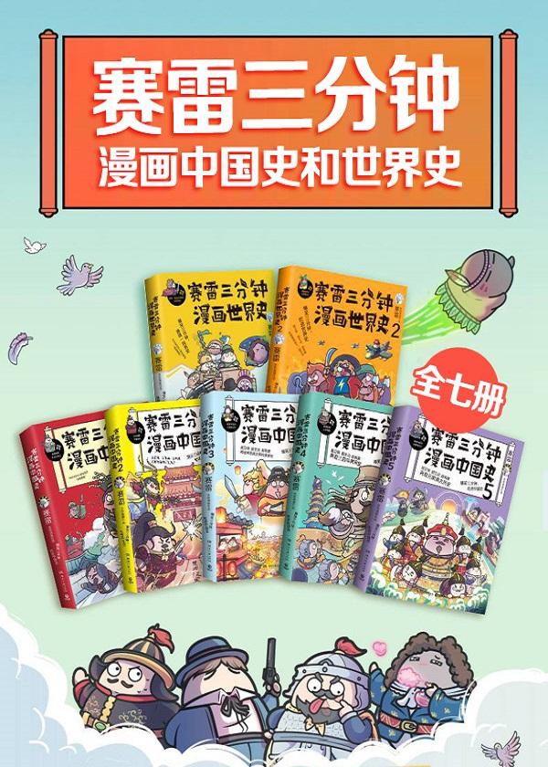 赛雷三分钟漫画史(全7册)