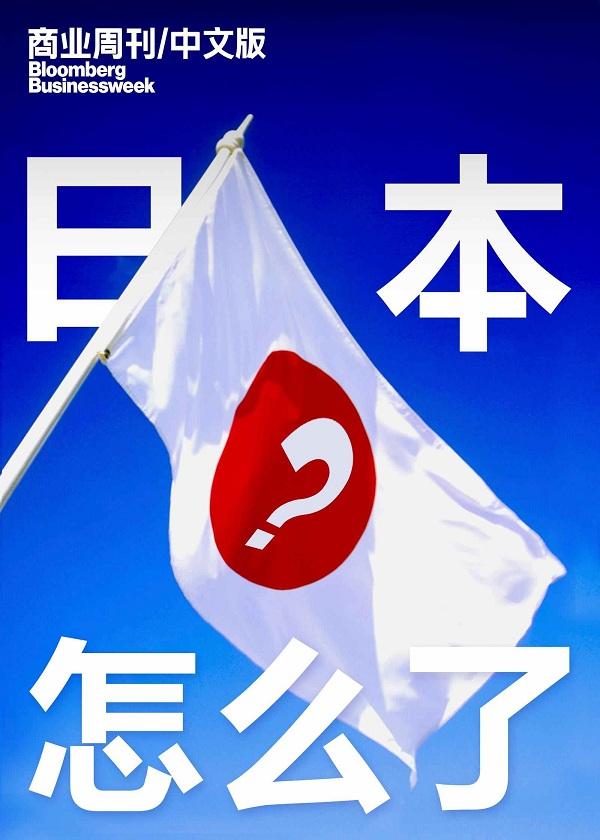 商业周刊/中文版:日本怎么了?