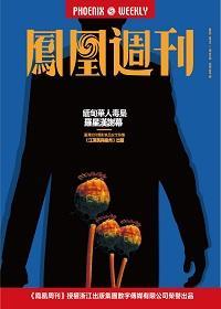 香港凤凰周刊·缅甸华人毒枭罗星汉谢幕