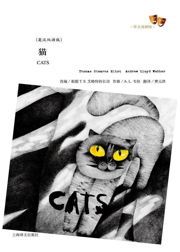 猫(汉英双语版)