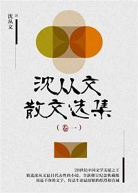 沈从文散文选集(卷一)