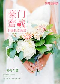 豪门蜜战:驯服拒爱新娘