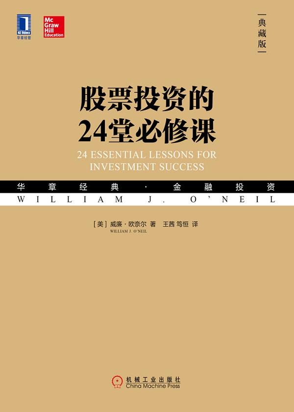 股票投资的24堂必修课(典藏版)