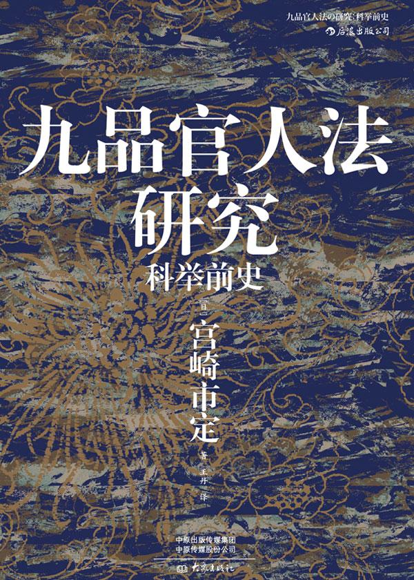 九品官人法研究:科举前史