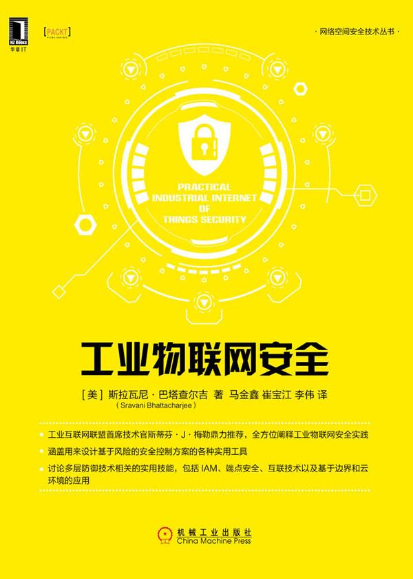 工业物联网安全