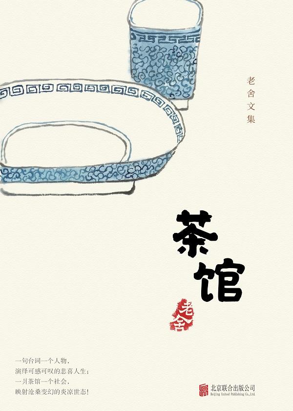 有间文库:茶馆