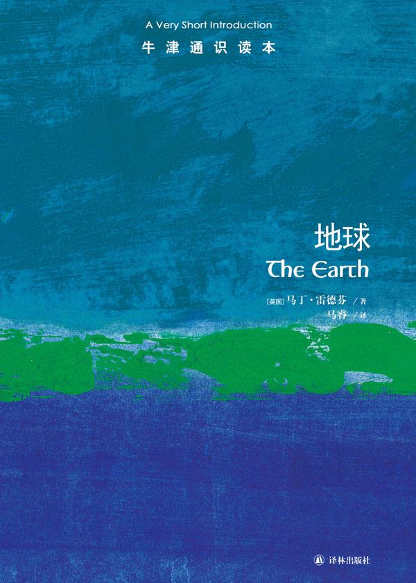 牛津通识读本·地球(中文版)