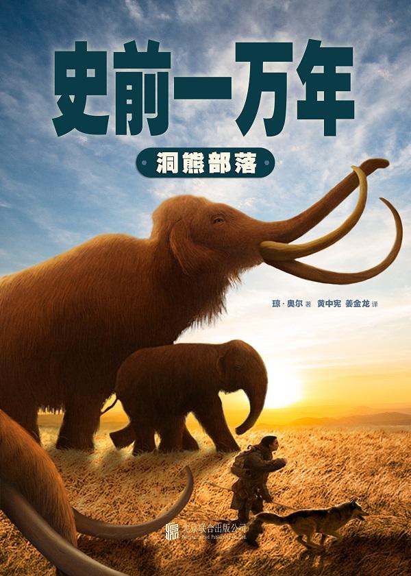 史前一万年1:洞熊部落