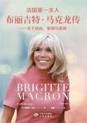 法国第一夫人:布丽吉特·马克龙传