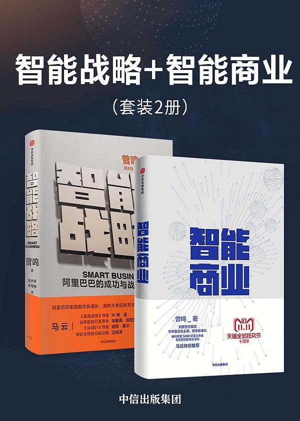 智能战略+智能商业(套装2册)