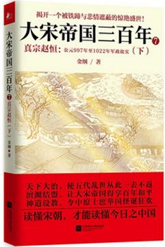 大宋帝国三百年7·真宗赵恒:公元997年至1022年军政故实.下