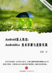 Android深入浅出:Android4.x技术详解与进阶实践