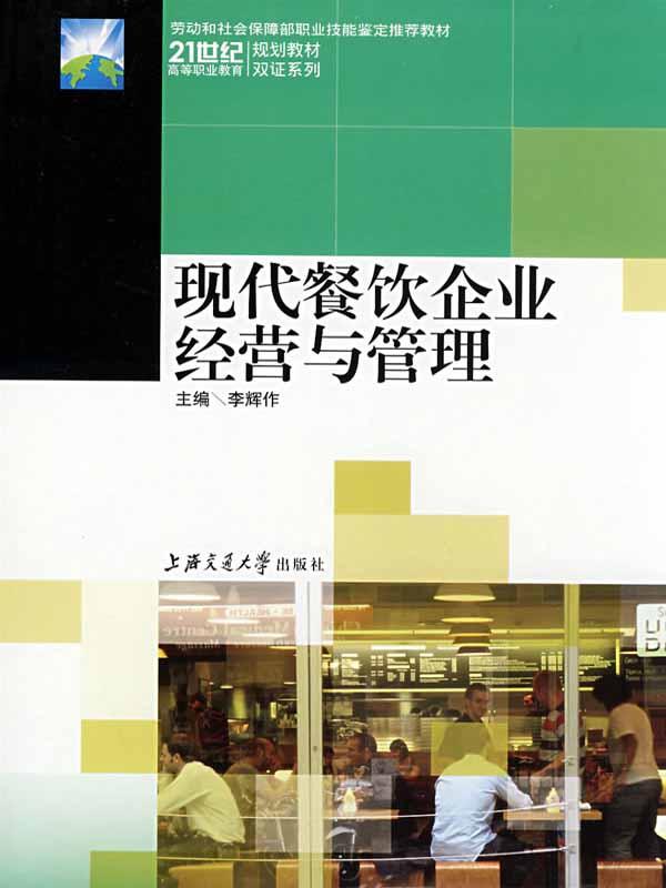 现代餐饮企业经营与管理