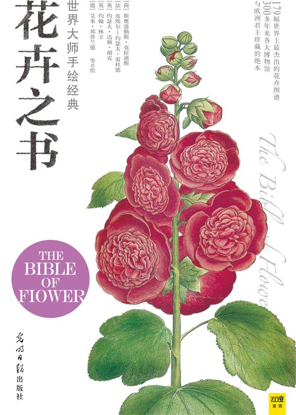 世界大师手绘经典花卉之书