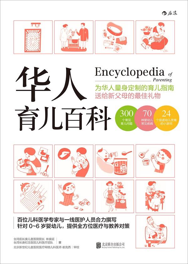 华人育儿百科