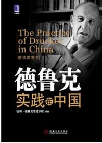 德鲁克实践在中国