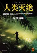 人类灭绝(近10年来日本毋庸置疑的巨星级小说!)