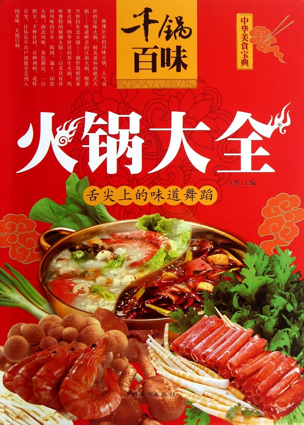 千锅百味:火锅大全