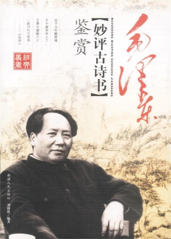 毛泽东妙评古诗书鉴赏